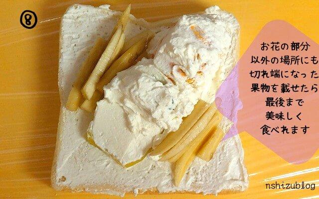 クリームで空間を埋めます、パンの空いている部分に切れ端の果物を載せたら最後まで美味しく食べれます