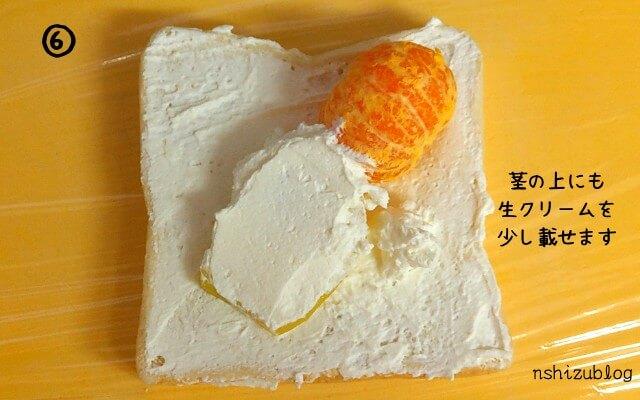 茎になるキウイの上にクリームを少し載せます