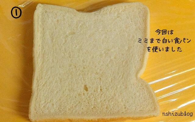 今回はミミまで白い食パンを使いました