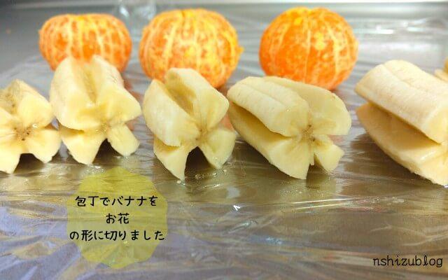 包丁でバナナをお花の形に切りました