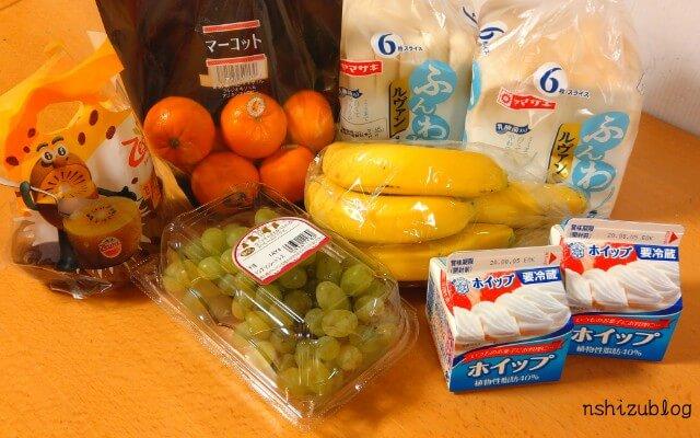 準備したものはホイップ、砂糖15g、食パン、小さめのみかん、キウイ、皮も食べられるブドウ、バナナ