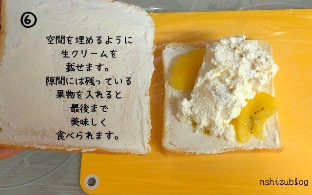 空間を埋めるようにクリームを載せます、パンの空いている部分に余っている果物を入れると最後まで美味しく食べられます