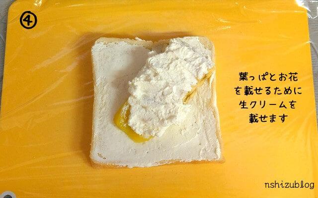 バナナとキウイの上にクリームを載せます