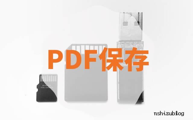 PDF保存する方法を説明します。