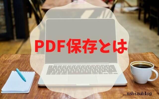 PDFとは、印刷ページと同じ状態を保存するファイル形式の名前のことです。