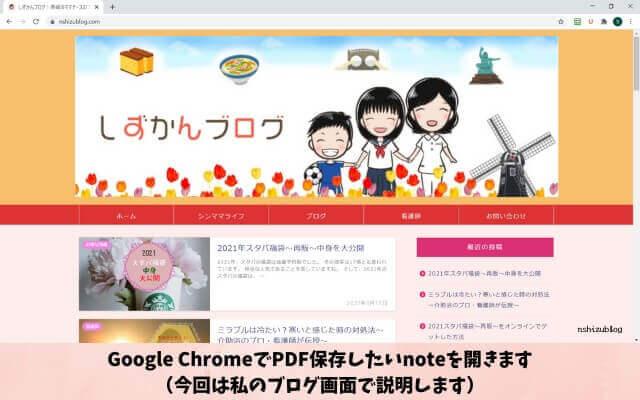 Google ChromeでPDF保存したいnoteを開きます。