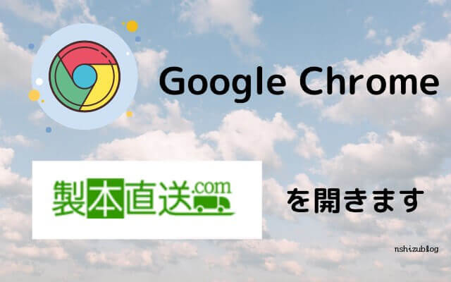 Google Chromeで『製本直送.com』を開きます
