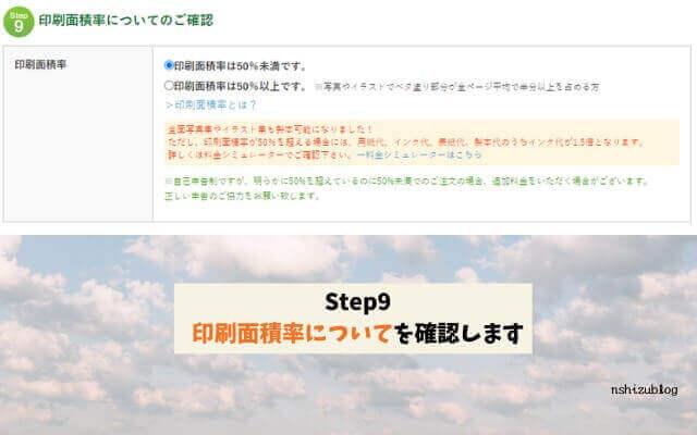 Step9印刷面積率について確認します