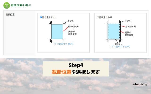 Step4裁断位置を選びます