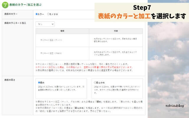 Step7表紙のカラー/加工を選択します