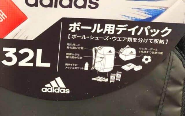 adidas(アディダス)ボール用デイパック